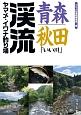 青森・秋田「いい川」 渓流ヤマメ・イワナ釣り場