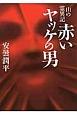 赤いヤッケの男 山の霊異記