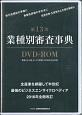 第13次業種別審査事典<DVDーROM版> 書籍(全10巻・計1472業種)の内容を完全収録