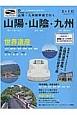 山陽・九州新幹線で行く山陽・山陰・九州 新幹線に乗って出かけよう。人類共通の宝物・世界遺産