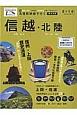 北陸新幹線で行く信越・北陸 新幹線に乗って出かけよう。まだ見ぬ自然、歴史・文化