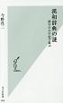 漢和辞典の謎 漢字の小宇宙で遊ぶ