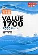 大学入試データ分析 英単語VALUE1700<三訂版>