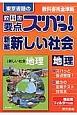 東京書籍の 教科書要点ズバっ!新編・新しい社会 地理
