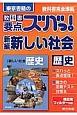 東京書籍の 教科書要点ズバっ!新編・新しい社会 歴史
