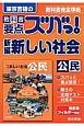 東京書籍の 教科書要点ズバっ!新編・新しい社会 公民