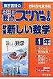 東京書籍の 教科書要点ズバっ!新編・新しい数学 1年