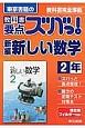 東京書籍の 教科書要点ズバっ!新編・新しい数学 2年