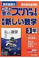 東京書籍の 教科書要点ズバっ!新編・新しい数学 3年