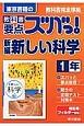 東京書籍の 教科書要点ズバっ!新編・新しい科学 1年