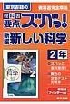 東京書籍の 教科書要点ズバっ!新編・新しい科学 2年