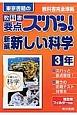 東京書籍の 教科書要点ズバっ!新編・新しい科学 3年