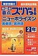 東京書籍の 教科書要点ズバっ!ニューホライズン 英単語・英熟語 2年