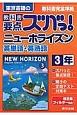 東京書籍の 教科書要点ズバっ!ニューホライズン 英単語・英熟語 3年
