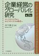 企業経営のグローバル化研究<第3版> マーケティングからロジスティクスの時代へ