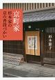 京町家 杉本家の京の普段づかい