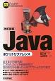 Javaポケットリファレンス<改訂新版>