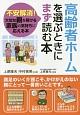 高齢者ホームを選ぶときにまず読む本 不安解消!大切な親を預ける家族の気持ちに応える本