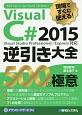 現場ですぐに使える! VisualC# 2015 逆引き大全 500の極意 Visual Studio Professiona