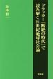 ドラッカー『断絶の時代』で読み解く21世紀地球社会論
