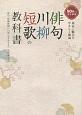 俳句・川柳・短歌の教科書 50歳からはじめる 基本と魅力をやさしく解説