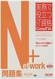 Network+問題集<N10-006対応版>