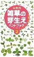 身近な雑草の芽生えハンドブック (2)