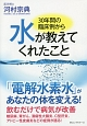 30年間の臨床例から 水が教えてくれたこと 「電解水素水」があなたの体を変える!