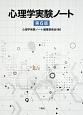 心理学実験ノート<第6版>