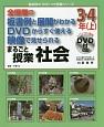 全授業の板書例と展開がわかる DVDからすぐ使える 映像で見せられる まるごと授業 社会 3・4年(上) DVD付