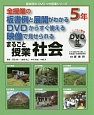 全授業の板書例と展開がわかる DVDからすぐ使える 映像で見せられる まるごと授業 社会 5年 DVD付