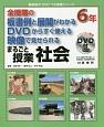 全授業の板書例と展開がわかる DVDからすぐ使える 映像で見せられる まるごと授業 社会 6年 DVD付