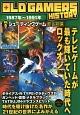 OLD GAMERS HISTORY シューティングゲーム最盛期編 1987年~1991年 (9)
