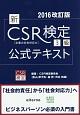 新・CSR検定 3級 公式テキスト<改訂版> 2016