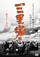 三里塚シリーズ DVD BOX