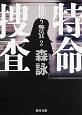 特命捜査 彷徨う警官2