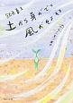 土から芽がでて風がそよそよ つれづれノート29