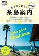 まったく新しい糸島案内<最新版> ゆるり糸島ぐらし、ドライブ10コース、メイド・イン