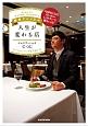 関西グルメ王の人生が変わる店 大切なことはだいたいレストランで教わった!