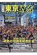 東京マラソン 2016 RUN+TRAIL別冊