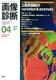 画像診断 36-5 2016.5 特集:上腹部臓器のvariation & anomaly