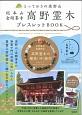 総本山 金剛峯寺 高野霊木ブレスレットBOOK とっておきの高野山