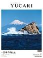 YUCARI 特集:日本の海と山 日本の大切なモノコトヒト(25)