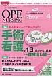 """オペナーシング 31-4 2016.4 特集:感染対策・安全管理がばっちり!新人若葉さんと一緒に学ぼう!手術看護の1日""""追っかけ""""講座 器械出し編 一歩先ゆくORナースをサポートします"""