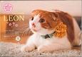 おしゃれ美猫LEON 4月はじまりカレンダー 2016