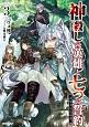 神殺しの英雄と七つの誓約-エルメンヒルデ- (3)