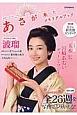 あさが来た メモリアルブック NHK連続テレビ小説
