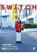 SWITCH 34-4 2016APR 小泉今日子