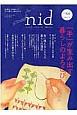 nid 「手」が生み出す暮らしのよろこび ニッポンのイイトコドリを楽しもう。(44)