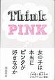 女の子は本当にピンクが好きなのか Think PINK